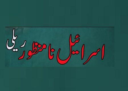 ملک گیر احتجاج اسرائیل سے اس نفرت کا عملی اظہار ہو گا، ایم ڈبلیو ایم پاکستان