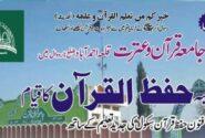 جامعہ قرآن عترت ناروال شعبہ حفظ قرآن میں داخلہ کا اعلان+شرائط