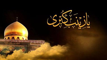 حضرت زینب(س) کی دربارِ کوفہ میں تاریخی گفتگو