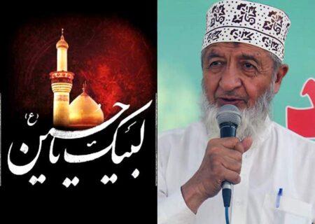 امام حسینؑ نے اسلامی عادلانہ نظام کیلئے جدوجہد و شہادت کا راستہ اپنایا، جماعت اسلامی