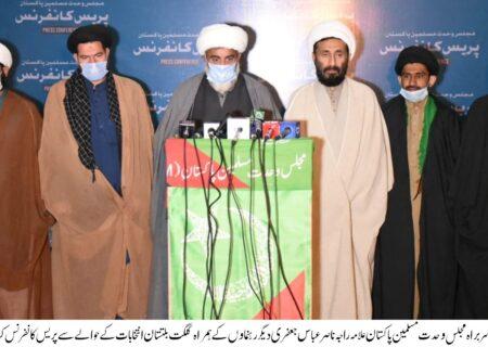 مسلمان ممالک کی افواج کو کمزور کرنا دشمن کی سازش ہے، سربراہ ایم ڈبلیو ایم پاکستان