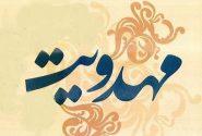 حضرت ولی عصر علیہ السلام کے تسمیہ اور نام شریف کو ذکر کرنے کا حکم(چوتھی قسط)