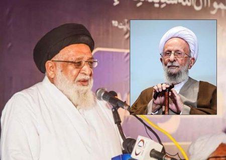 آیت اللہ مصباح یزدی کی علمی اور انقلابی خدمات کو ہمیشہ یاد رکھا جائے گا، سربراہ وفاق المدارس الشیعہ پاکستان