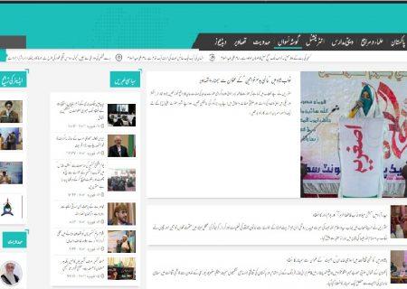"""نیوز ایجنسی وفاق ٹائمز  پر """"خواتین کے لئے خصوصی صفحے"""" کا افتتاح"""