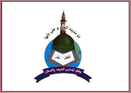 وفاق المدارس الشیعہ پاکستان کی مجلس عاملہ کا اجلاس طلب کرلیا گیا