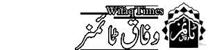 وفاق ٹائمز wifaqtimes.com