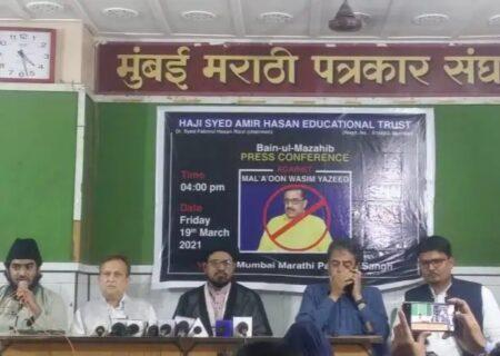 ممبئی میں شیعہ، سنی علمایے کرام کی احتجاجی پریس کانفرنس  ملعون وسیم رضوی مرتد ہے اسے عمر قید کی سزا دی جائے، ڈاکٹر فخر الحسن رضوی