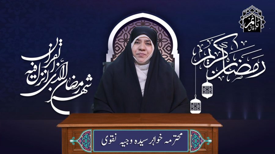 ویڈیو| یاد خدا اور رمضان المبارک
