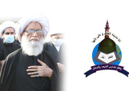 آیت اللہ العظمیٰ حافظ بشیر نجفی کی ہمشیرہ کے انتقال پر وفاق المدارس کے اراکین کا اظہار رنج وغم