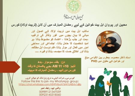 """""""اولاد کی اسلامی تربیت"""" کے موضوع پر شیعہ خواتین کے لئے اردو زبان میں ایک معلوماتی اور مجازی کورس کا انعقاد"""