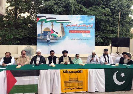 مسئلہ فلسطین امت مسلمہ کا مسئلہ ہے،آزادی القدس کانفرنس