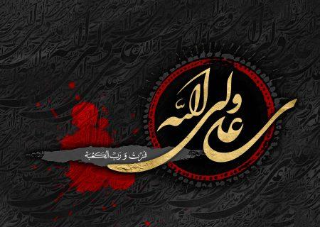 امیرالمؤمنین علی ابن ابیطالب کا آخری وصیت نامہ