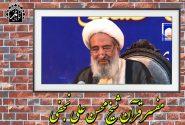 عمامہ ایک امانت اور رسالت ہے جو آپ کے سر پر کم ، دوش پر زیادہ ہے،دینی طلاب کو علامہ شیخ محسن نجفی کی نصیحت