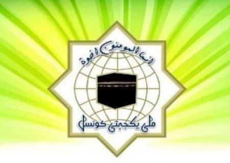 ملی یکجہتی کونسل پاکستان نے اتوار کو اسرائیلی مظالم کے خلاف احتجاج کی کال دے دی