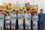 جامعہ قرآن و عترت شعبہ حفظ قرآن کی تقریب تقسیم انعامات
