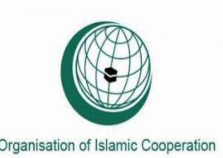اسلامی تعاون تنظیم کا ہنگامی اجلاس طلب