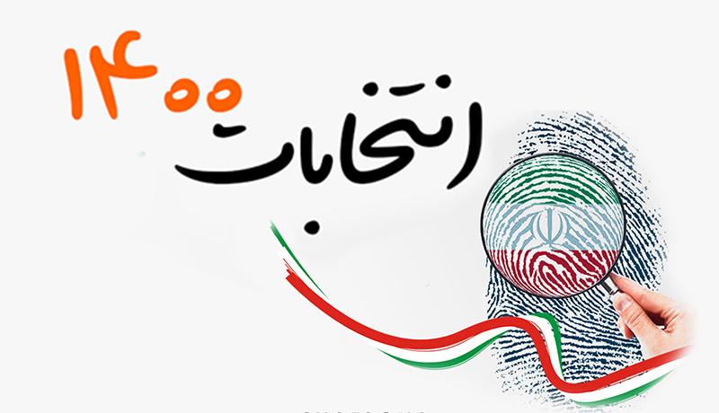ایران میں صدارتی انتخابات کل ہوں گے، تین امیدوار دستبردار