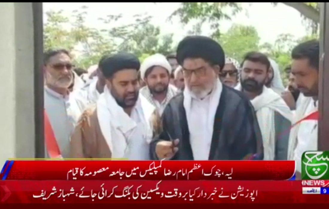 امام رضاؑ کمپلیکس چوک اعظم لیہ میں طالبات کی تعلیم کے لئے جامعہ معصومیہ قائم کردیا گیا