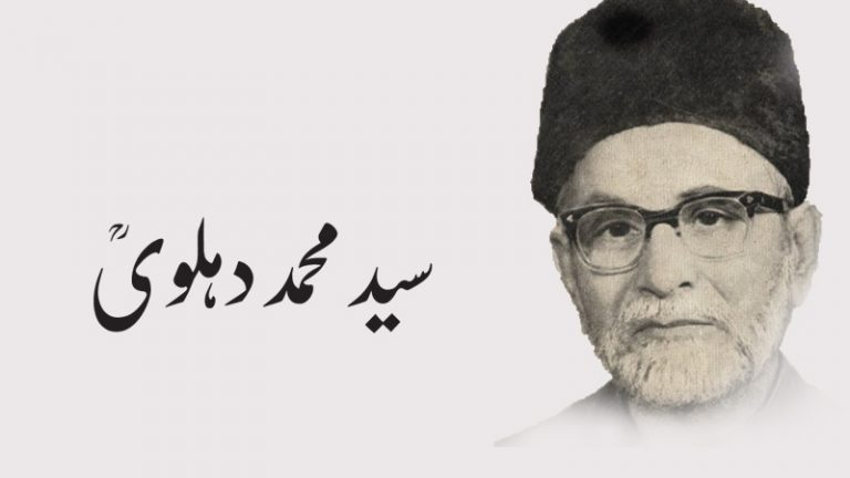 """علامہ سید محمد دہلوی """"یتیم خانہ سے قومی قیادت تک"""" / مختصر رپورٹ"""