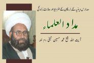 آیت اللہ علامہ شیخ محمد حسین نجفی دام ظلہ کا انٹرویو (قسط ۲)