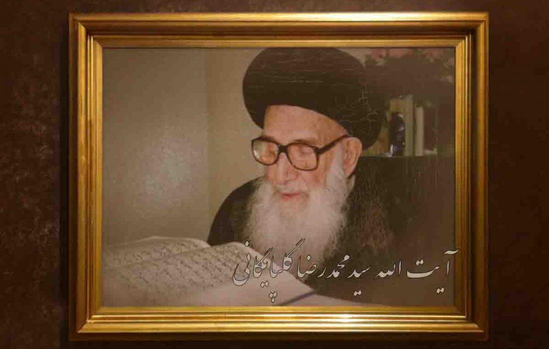 آیت اللہ العظمیٰ سید محمدرضا گلپائیگانی، شاہ کی مخالفت سے لندن اسلامک سنٹر کی تاسیس تک /مختصر رپورٹ
