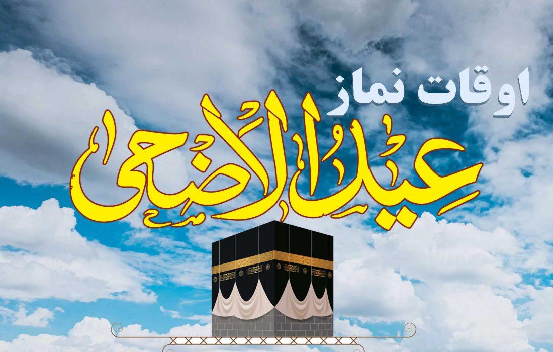 لاہور میں عیدالاضحی کی نماز کے اوقات