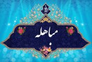 روز مباہلہ کی اہمیت/ علامہ سید مرید حسین نقوی