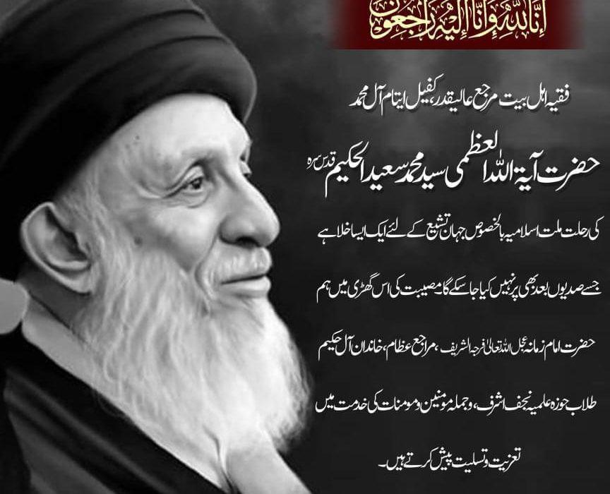 آیت اللہ سعید الحکیم کی رحلت ملت اسلامیہ کے لیے ناقابل تلافی نقصان ہے، جامعۃ الکوثر اسلام آباد