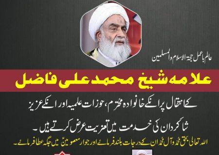 حجت الاسلام محمد علی فاضل کی رحلت پر علامہ عارف حسین واحدی کی اظہار تعزیت