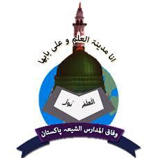 وفاق المدارس الشیعہ کے ضمنی امتحانات 25 اکتوبر 2021 سے شروع ہوں گے