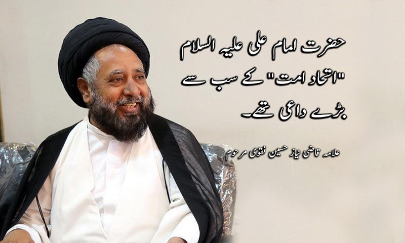 """حضرت امام علی علیہ السلام """"اتحاد امت"""" کے سب سے بڑے داعی تھے، علامہ قاضی نیاز حسین نقوی مرحوم"""