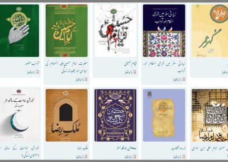 حضرت امام علی رضا (ع) سے متعلق شائع ہونے والی چند اہم اور نمایاں کتب کا تعارف